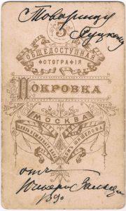 Яков Зальцман. Москва, 1890. Дарственная надпись на обороте.