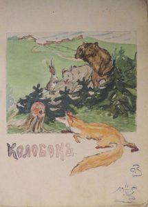 """Иллюстрация к сказке """"Колобок"""". 1915. Бум., акварель."""