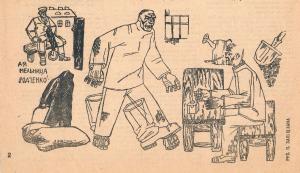 Сапог. Иллюстрация для журнала. Опубл. в 1930-1932.