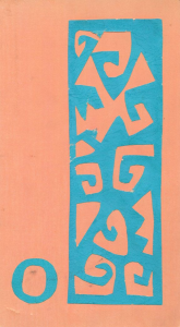 "Алфавит. Буква ""О"". Конец 1960-х-нач.1970-х. Цв. бум., клей."