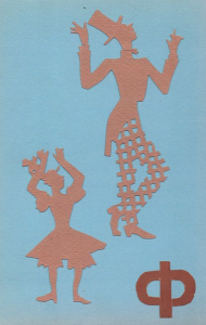 "Алфавит. Буква ""К"". Конец 1960-х-нач.1970-х. Цв. б., цв. картон."