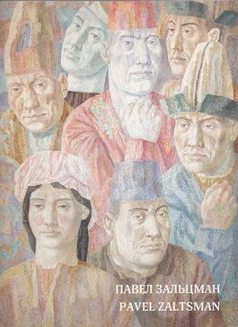 Каталог выставки в Государственном музее искусств Республики Казахстан им. А. Кастеева (Алматы)