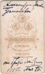 Яков Зальцман. Смоленск, 1887. Дарственная надпись сестре Александре.