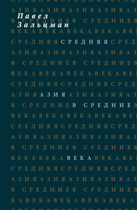 Средняя Азия в Средние века. М.: Ad Marginem, 2018.